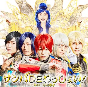 サンバDEわっしょい! feat.九瓏幸子[通常盤] 【CD MAXI】