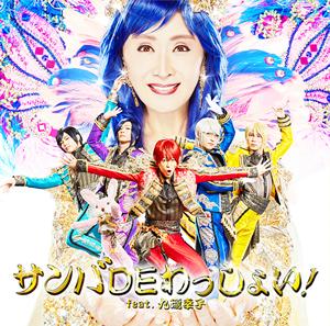 サンバDEわっしょい! feat.九瓏幸子[初回限定盤A][+DVD] 【CD MAXI】