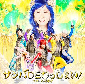 サンバDEわっしょい! feat.九瓏幸子[初回限定盤B][+CDブックレット型短編マンガ] 【CD MAXI】