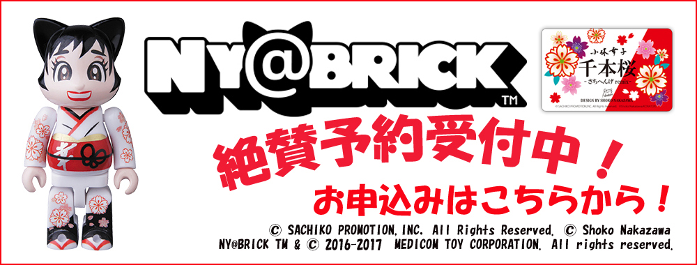 """最新型ミュージックガジェット""""NY@BRICK""""(ニャーブリック)小林幸子ver.が3月24日発売決定!!"""