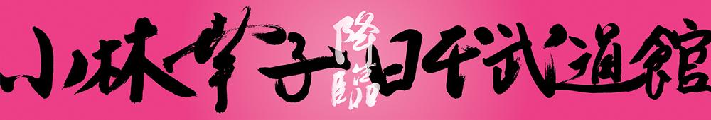 日本武道館DVD申し込み