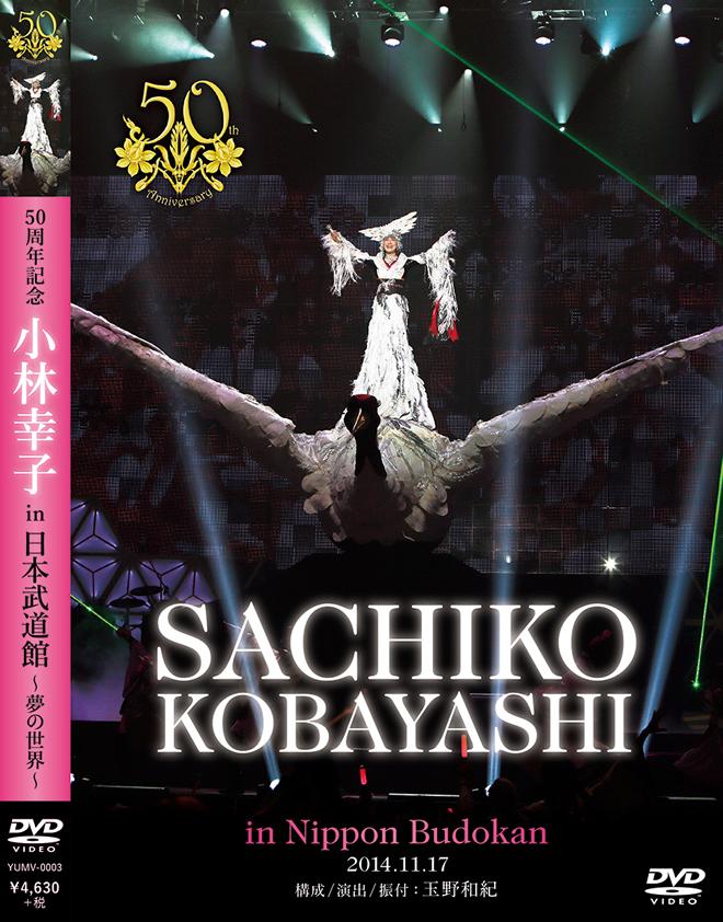 小林幸子in日本武道館 DVD発売決定!!