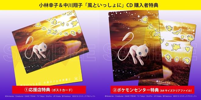 『風といっしょに』完全版、復刻絵柄ジャケットが公開!収録曲にはあの「ポケットにファンタジー」も!!