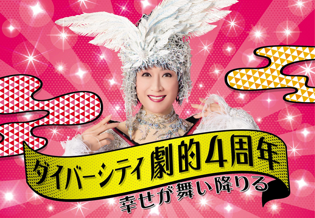 ダイバーシティ東京プラザ開業4周年!イメージキャラクターに小林幸子が就任!テーマは「幸せが舞い降りる」