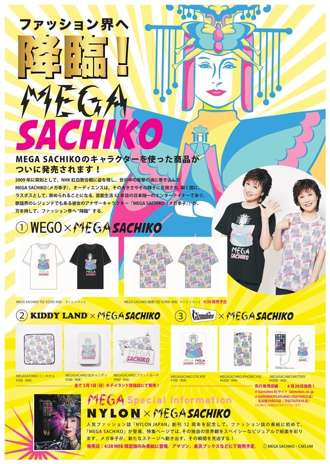 「MEGA SACHIKO」のキャラクターグッズ発売決定!!