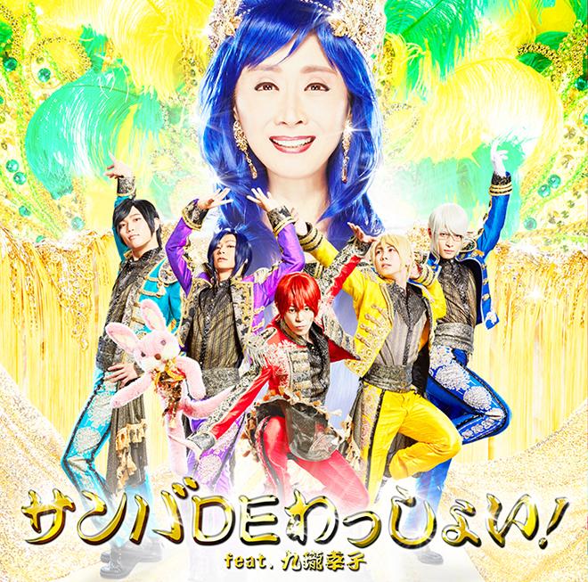 2.5次元キャラ「九瓏幸子」としてアルスマグナとコラボシングルのリリースが決定!!