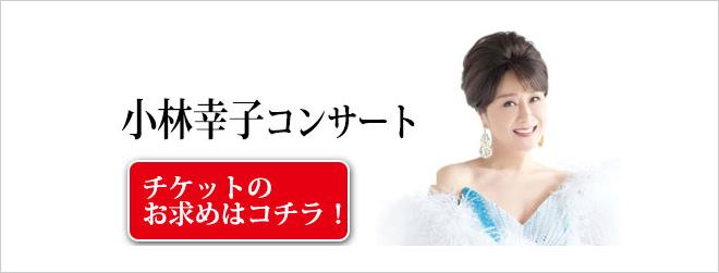 小林幸子コンサート チケットのお求めはコチラ!