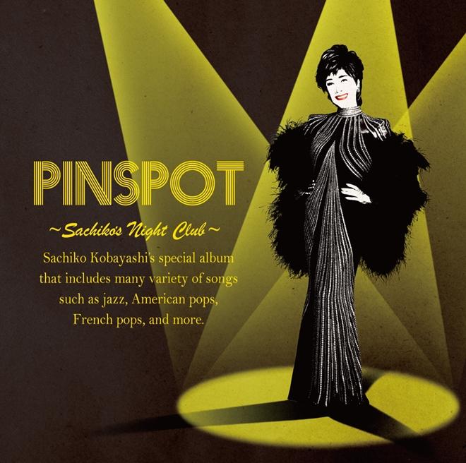 カバーアルバム 珠玉のジャズ/ポップス・スタンダード集『PINSPOT ~Sachiko's Night Club~』発売決定!!これも小林幸子、これぞ小林幸子!