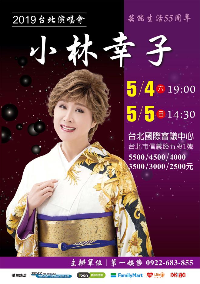 55周年記念 台湾コンサート決定!!
